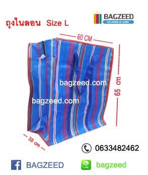 ซื้ถุงกระสอบ ขายถุงกระสอบ ถุงสายรุ้ง ขายถุงสายรุ้ง