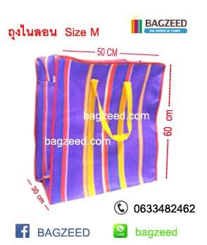 ถุงกระสอบ ขายถุงกระสอบ ถุงสายรุ้ง ขายถุงสายรุ้ง