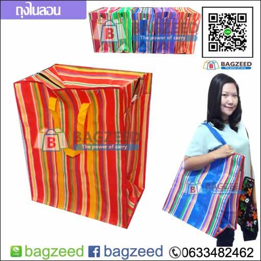 ถุงไนลอน ถุงกระสอบ ถุงใบใหญ่ ถุงสำหรับขนย้าย